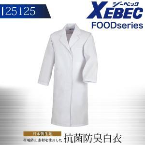白衣 ジーベック ユニフォーム 食品工場 実験衣(女子用)レディース 作業着 作業服 XEBEC|darumashouten