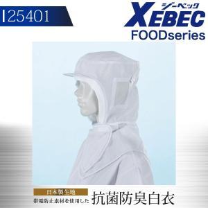 白衣 ジーベック ユニフォーム 食品工場 フード(ツバ・肩ケープ付)作業着 作業服 XEBEC|darumashouten