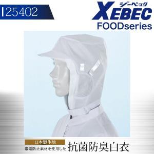 白衣 ジーベック ユニフォーム 食品工場 フード(ツバ付)作業着 作業服 XEBEC|darumashouten