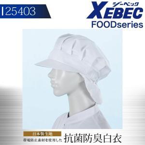 白衣 ジーベック ユニフォーム 食品工場 八角給食帽(タレ付)作業着 作業服 XEBEC|darumashouten
