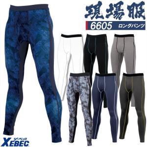 ジーベック 現場服 6605 ロングパンツ  6600シリーズ 夏の定番! コンプレッションシリーズ...