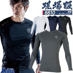 ジーベック 現場服 6610 長袖コンプレッション  6610シリーズ 空調服に最適! 機能を詰め込...