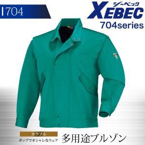 ジーベック ブルゾン 704 作業服 作業着 【秋冬】 XEBEC|darumashouten