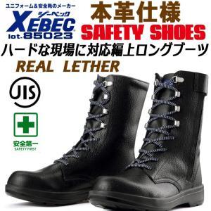 ジーベック 安全靴 85023 長編上 GIS規格 ワークブーツ   (サイドファスナー) [軽量][ツヤなし][牛革] XEBEC|darumashouten