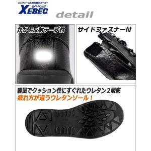 ジーベック 安全靴 85023 長編上 GIS規格 ワークブーツ   (サイドファスナー) [軽量][ツヤなし][牛革] XEBEC|darumashouten|02