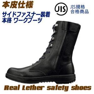 ジーベック 安全靴 85023 長編上 GIS規格 ワークブーツ   (サイドファスナー) [軽量][ツヤなし][牛革] XEBEC|darumashouten|03