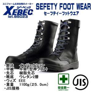 ジーベック 安全靴 85023 長編上 GIS規格 ワークブーツ   (サイドファスナー) [軽量][ツヤなし][牛革] XEBEC|darumashouten|04