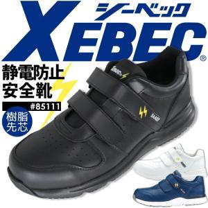 ジーベック 安全靴 85111 ローカット スニーカータイプ セーフティーシューズ XEBEC