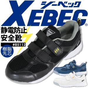 ジーベック ローカット 安全靴 85112 [樹脂先芯]スニーカータイプ 男女兼用[静電]衝撃吸収 ...