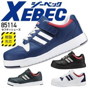 ジーベック 安全靴 85114 ローカット セーフティーシューズ XEBEC