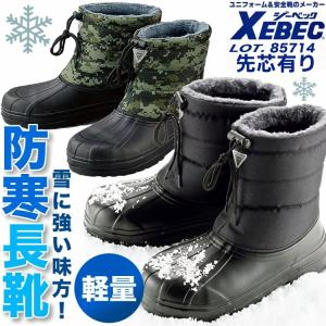 ジーベック 防寒長靴 EVAシューズ 85714 耐滑性 防寒ブーツ 暖かい 【先芯なし】【ボア使用】 XEBEC darumashouten