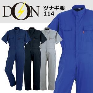 ■ヤマタカ DON 春夏 半袖つなぎ 114  ■素材 ツイル(海外製)、ポリエステル65%、コット...