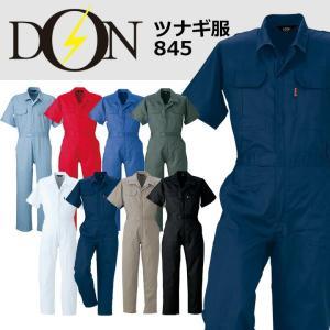 ■ヤマタカ DON 春夏 半袖つなぎ服 845  ■素材 ツイル(中国製)、コットン100%  ■仕...