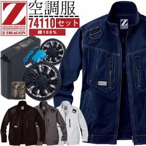 空調服 Z-DRAGON ブルゾン 74110  綿100%素材ならではの自然な吸汗性とソフトな着心...