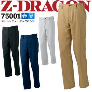 ストレッチノータックパンツ Z-DRAGON 75001 春夏 作業服 作業着 75000シリーズ 男女兼用 自重堂|darumashouten