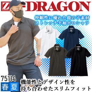 ストレッチ半袖ポロシャツ Z-DRAGON 75114 春夏 作業服 作業着 ユニフォーム ユニセックス 自重堂|darumashouten