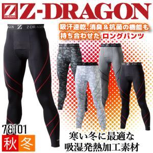 Z-DRAGON 78101 ロングパンツ[秋冬]  寒い冬に最適な吸湿発熱加工素材 吸汗速乾、消臭...
