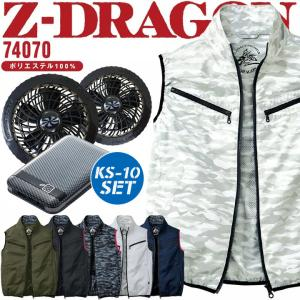 空調服 ベスト セット Z-DRAGON 74070 ファン&バッテリーセット クロダルマ KS-1...