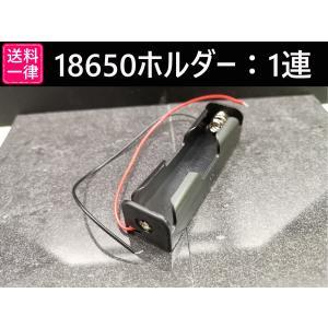 18650バッテリーケース:1連