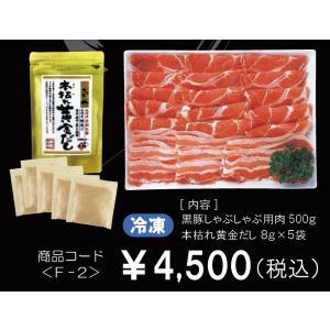 島田屋×かつ市コラボ商品 本枯れ黄金だし 黒豚しゃぶしゃぶ dashi-kagoshima