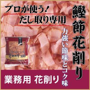 だし 鰹 花削り 鰹亀節花削り 500g だし取り用 かつお節 亀節 節味 コク|dashinofutaba