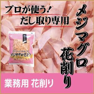 まぐろぶし 出汁 メジマグロ花削り 500g まぐろのふし マグロ 淡泊で上品な 旨味と香り|dashinofutaba