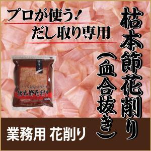 だし 花削り 枯本節花削り血合抜き 500g かつおかれぶし 旨味 コク 上品な香り|dashinofutaba