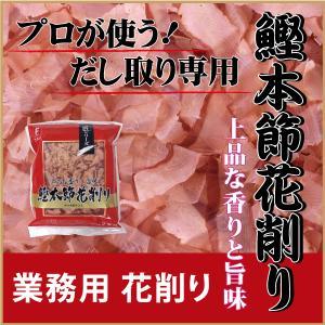 だし 花削り 鰹本節花削り 500g だし取り用 かつおぶし 香り 旨味|dashinofutaba