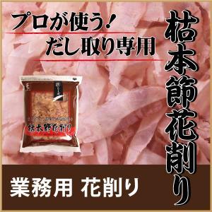 だし 花削り 枯本節花削り 500g だし取り用 かつおかれぶし 旨味 コク 上品な香り|dashinofutaba
