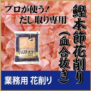 だし 花削り 鰹本節花削り 血合抜き 500g だし取り用 かつおぶし 香り 旨味|dashinofutaba