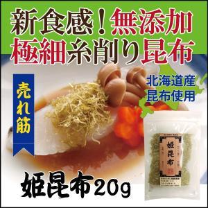 昆布 削り 北海道産 真昆布使用 姫昆布 20g  無添加 みそ汁 おにぎり トッピング|dashinofutaba