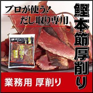 だし 厚削り 鰹本節厚削り 1kg 鰹節 出汁 ラーメン 蕎麦 うどん 味噌汁 ダシ|dashinofutaba