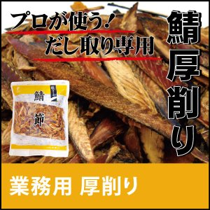 だし 厚削り 鯖厚削り 1kg 枯鯖節 鯖節 出汁 ラーメン 蕎麦 うどん 味噌汁 ダシ|dashinofutaba