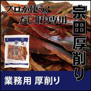 だし 厚削り 宗田厚削り 1kg 枯宗田節 宗田鰹 出汁 ラーメン 蕎麦 うどん ダシ|dashinofutaba