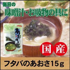 あおさ 鹿児島産 フタバのあおさ 15g お吸い物 味噌汁の具に 乾燥 色鮮やか dashinofutaba