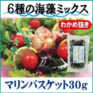 海藻サラダ 水戻し簡単 マリンバスケット30g わかめ抜き 6種類の海藻 色鮮やか dashinofutaba