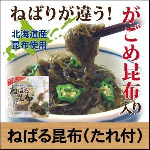 昆布 がごめ昆布入り 刻み昆布 ねばる昆布 たれ付き 簡単 混ぜるだけ 毎日のおかず|dashinofutaba