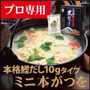 だし ダシ 出汁 ミニ本がつを 国内製造 鰹だしパック 保存料無添加 家庭用 化粧箱|dashinofutaba
