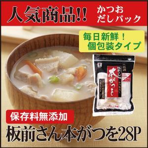 だし ダシ 出汁 板前さん本がつを 28パック 国産 鰹だしパック 食塩 保存料無添加|dashinofutaba