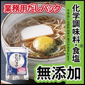 だしパック 鰹逸品混合パック 100g 鰹 宗田 鯖 化学調味料無添加 食塩無添加|dashinofutaba