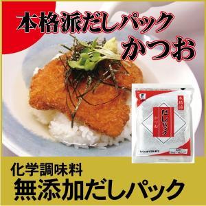 だしパック 本格派だしパック かつお 50g×10 鰹だし 化学調味料無添加 食塩無添加|dashinofutaba