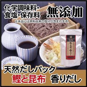 だし ダシ 出汁 天然だしパック 鰹 昆布 香りだし 化学調味料 ※食塩 保存料無添加 ※本品には原材料由来の塩分が含まれます|dashinofutaba