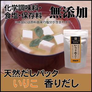 だし ダシ 出汁 天然だしパック いりこ 香りだし 化学調味料 食塩 保存料無添加|dashinofutaba