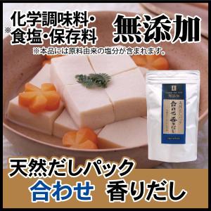 だし ダシ 出汁 天然だしパック 合わせ 香りだし 化学調味料 ※食塩 保存料無添加 ※本品には原材料由来の塩分が含まれます|dashinofutaba