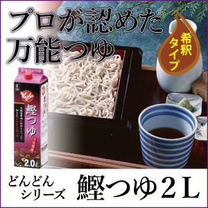麺つゆ そばつゆ  どんどんシリーズ 鰹つゆ 2L 希釈 だし たっぷり 万能つゆ|dashinofutaba