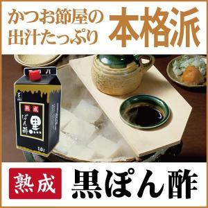 ぽん酢 フタバ熟成 黒ぽん酢 1L コクのある 本格派 ゆず だいだい すだち かぼす たまり・濃口醤油使用|dashinofutaba