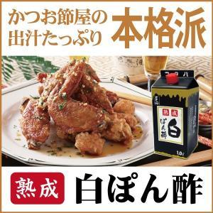 ぽん酢 フタバ熟成 白ぽん酢 1L 香り豊かな 本格派 ゆず だいだい すだち かぼす 白醤油使用|dashinofutaba