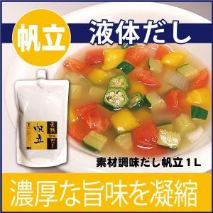 だし 魚介 素材調味だし 帆立 1L 濃厚 液体 希釈 調味料 ホタテ 貝 国産|dashinofutaba