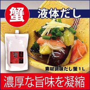 だし 魚介 素材調味だし 蟹 1L 濃厚 液体 希釈 調味料 カニ かに 味噌汁 紅ズワイガニ|dashinofutaba