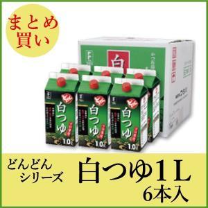 麺つゆ 万能つゆ  どんどんシリーズ 白つゆ 1L×6本 希釈 だし たっぷり 淡色仕立て|dashinofutaba